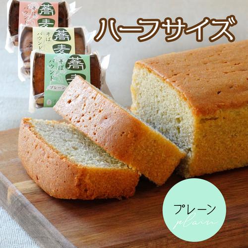 【幌加内高校】そばパウンドケーキ ◆プレーン◆(ハーフサイズ)【冷蔵便】