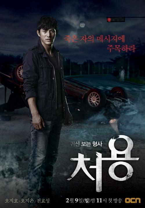 韓国ドラマ【幽霊が見える刑事チョヨン】DVD版 全10話