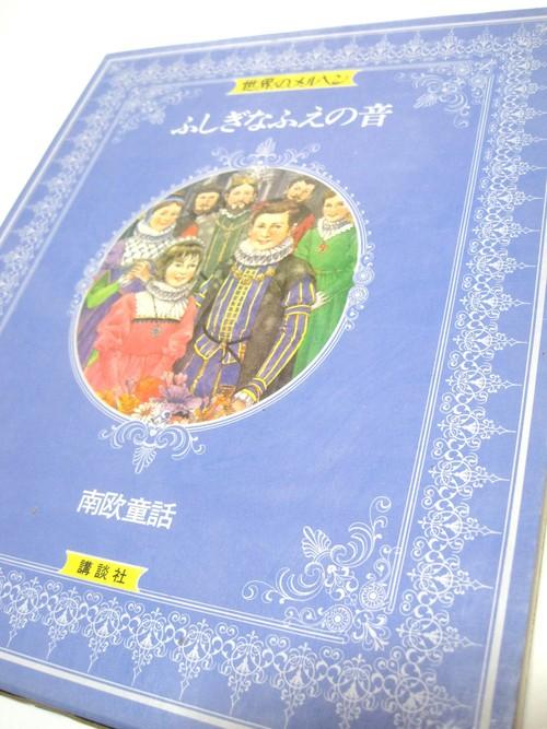 ふしぎなふえの音ほか 世界のメルヘン5 イギリス童話2