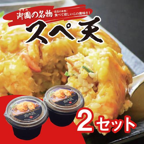 スぺ天(冷凍)×2個