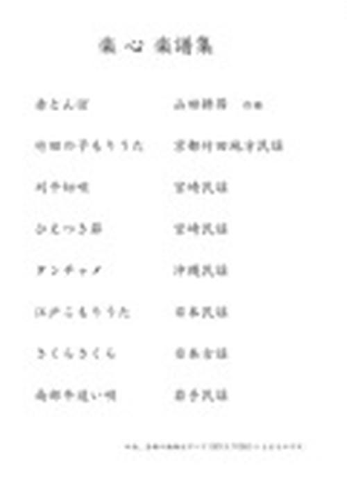 楽心:篠笛用楽譜(数字符)