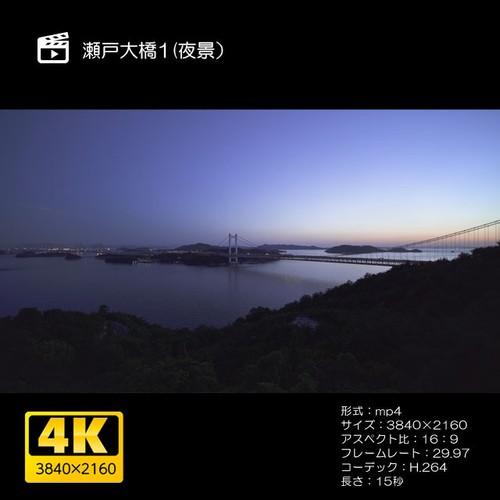 瀬戸大橋1(夜景)