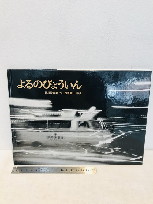 よるのびょういん 谷川俊太郎作 長野重一写真