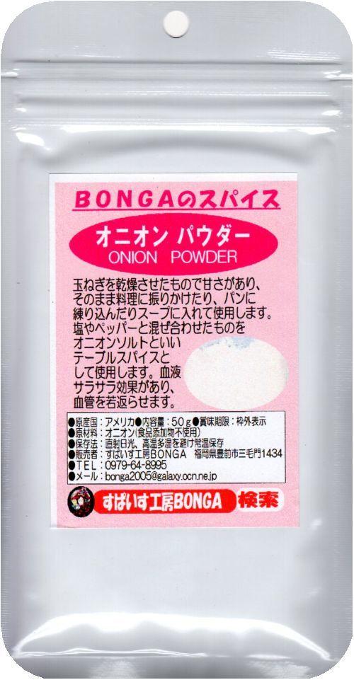 「オニオンパウダー」「玉ねぎ粉」BONGAのスパイス&ハーブ【50g】うんちく付き