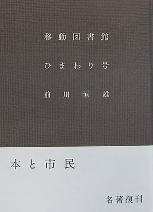 移動図書館ひまわり号