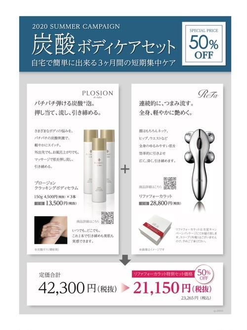 注文商品☆炭酸ボディケアセット50%OFF‼︎