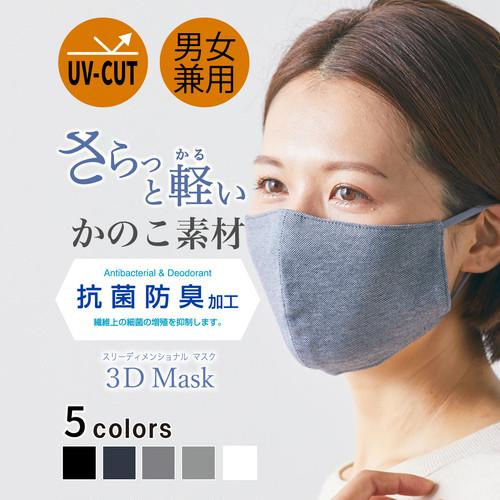3Dマスク 【さらっと軽い・かのこ素材】