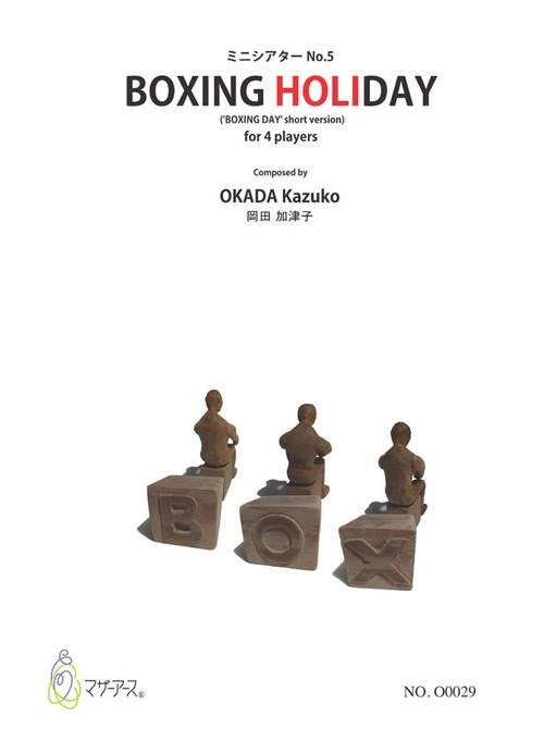 O0029 BOXING HOLIDAY(打楽器/岡田加津子/楽譜)