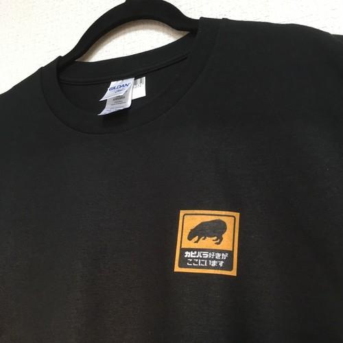 カピバラ好きがここにいますTシャツ(胸の片隅) ※仕様変更あり