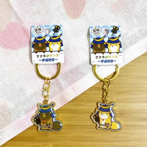 【1セット限定】タヌキとキツネメタルキーホルダー2個セット(展示品)