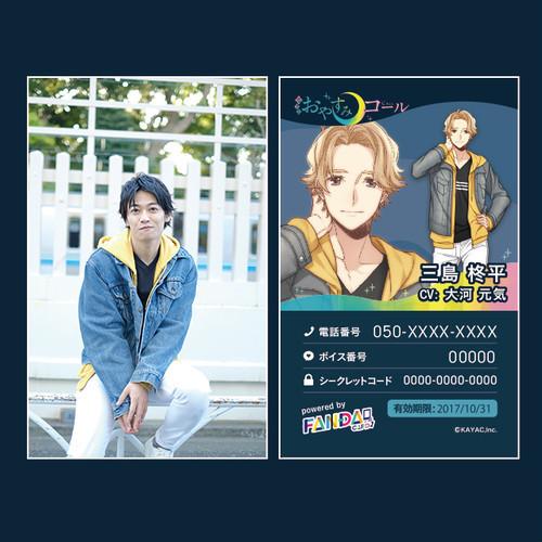 大河元気公式ファンミーティング 恋電カードC(10003)