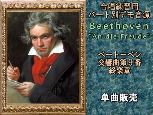 ベートーベン 交響曲第9番 終楽章       3分割③(テノール)