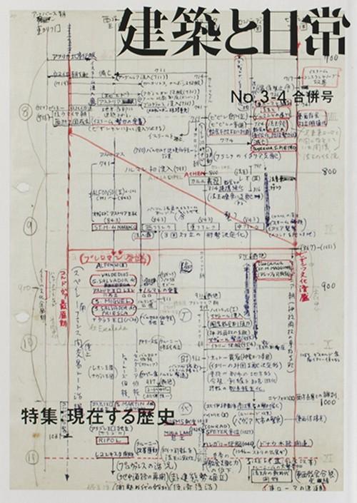 建築と日常 No.3-4 特集:現在する歴史