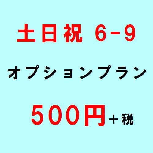 土日祝モーニング 6時〜9時