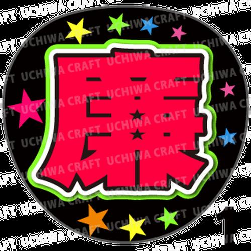 【プリントシール】【Mr.KING/永瀬廉】『廉』コンサートやライブに!手作り応援うちわでファンサをもらおう!!!
