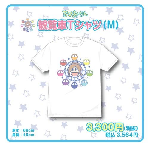 Tシャツ「ちびあいりん 観覧車」(サイズM)