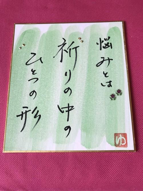 直感川柳〜想プレート〜