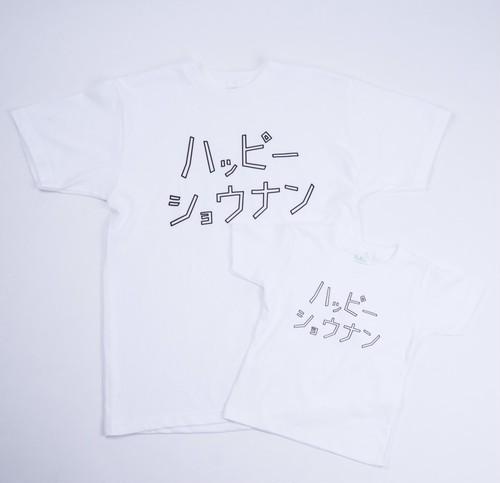 ハッピーショウナン Tシャツ