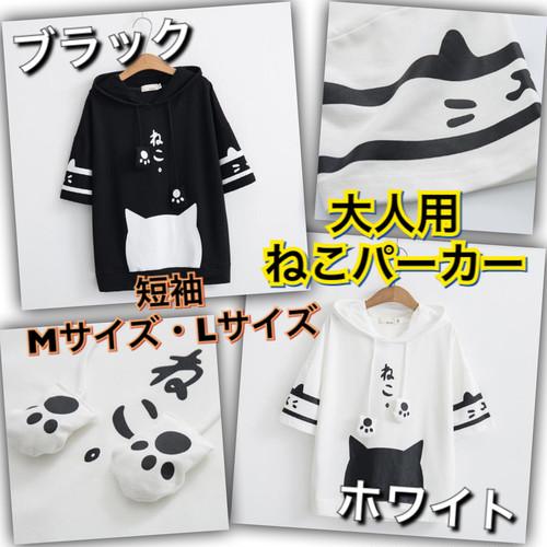 ★既製品★大人用 猫パーカー 短袖*全2色
