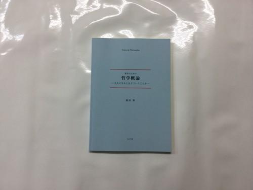 青年のための哲学概論【新本】