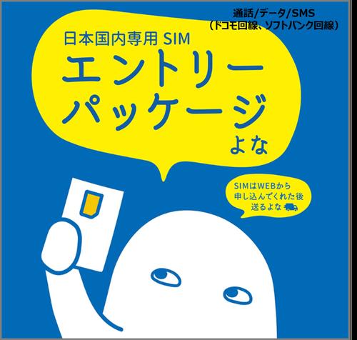 【日本国内専用SIM】エントリーパッケージ