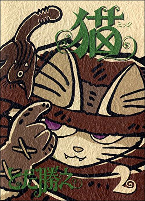 猫(ミック)フルカラー版2巻