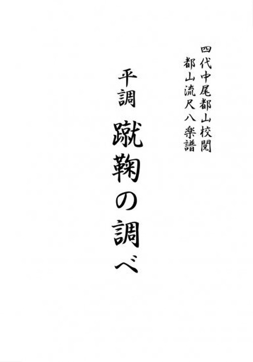 T32i145 蹴鞠の調べ(尺八/野村峰山/尺八/都山式譜)