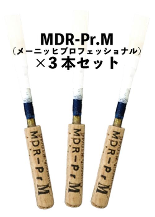 MDR-Pr.M(メーニッヒプロフェッショナルタイプ)×3本セット