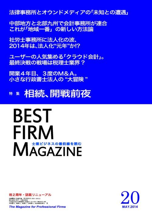 【バックナンバー】BESTFIRM Magazine20号(2014年5月発行)