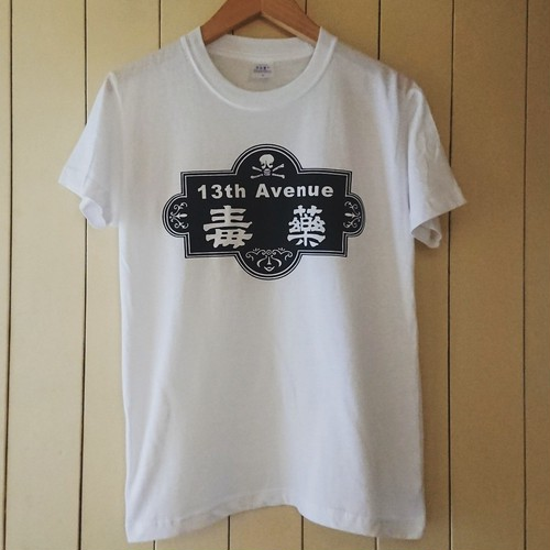 毒薬/13th Avenue 5,6onz T-shirts col.wht