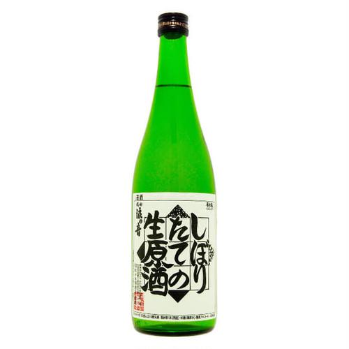 【720ml】宝船 浪の音  本醸造 しぼりたての生原酒