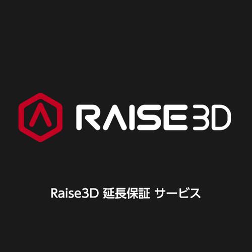 Raise3D Pro2 2年目延長保証