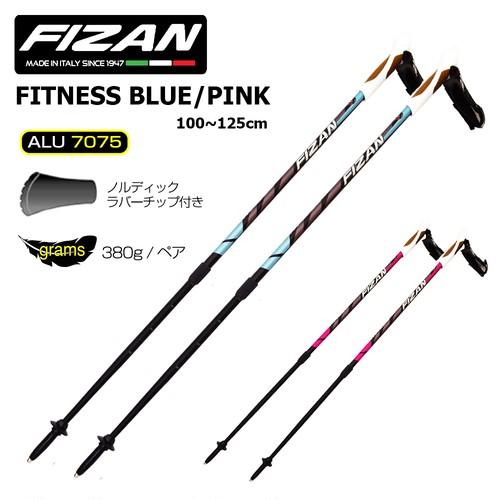 100~125cmアジャスタブル FIZAN フィザン ノルディックウォーク NWフィットネス 2本セット ブルー/ピンク トレッキングポール ノルディックウォーキング ポールウォーク FZ-7511