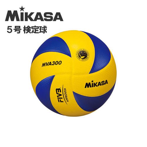 【一般・大学・高校用】 MIKASAバレーボール 5号(検定球) 国際公認球 MVA300