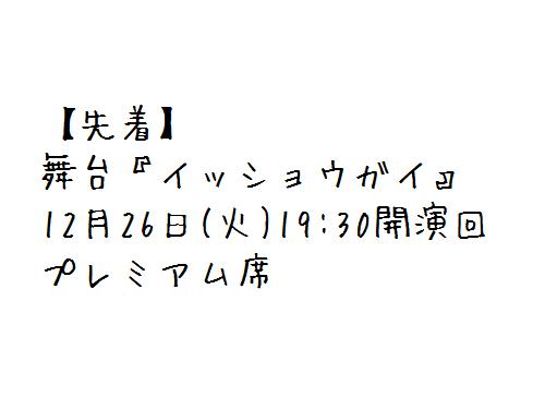 【先着◆12/26(火)19:30開演回】舞台『イッショウガイ』プレミアム席
