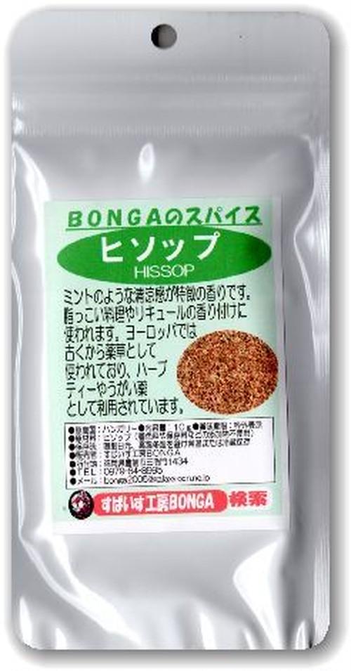 「ヒソップ」「ヤナギハッカ」BONGAのスパイス&ハーブ【10g】