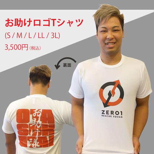 ZERO1お助け隊Tシャツ【お助けロゴTシャツ】