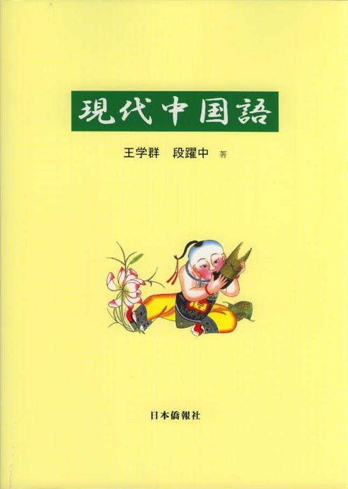 現代中国語