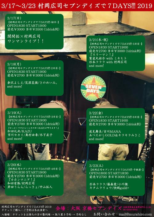 【チケット】3/21(木・祝)大阪 京橋セブンデイズ