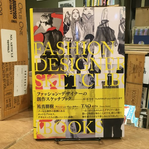 ファッション・デザイナーの創作スケッチブック
