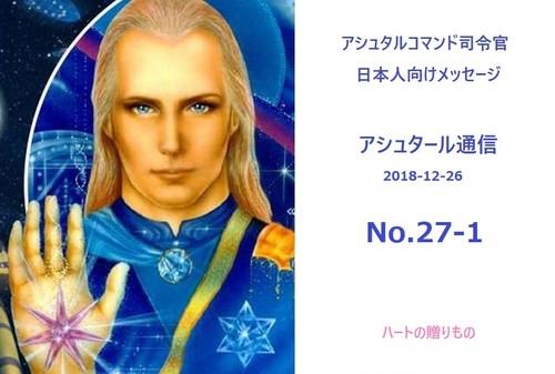 アシュタール通信No.27-1(2018-12-26)