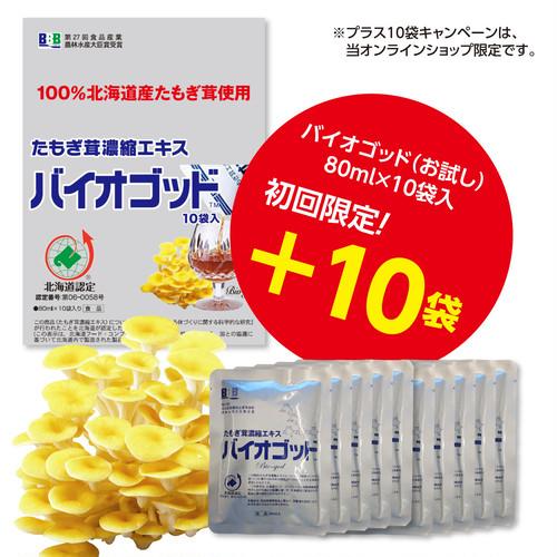 バイオゴッド(お試し・お一人様1回) 80ml×10袋入(約10日分)プラス10袋!