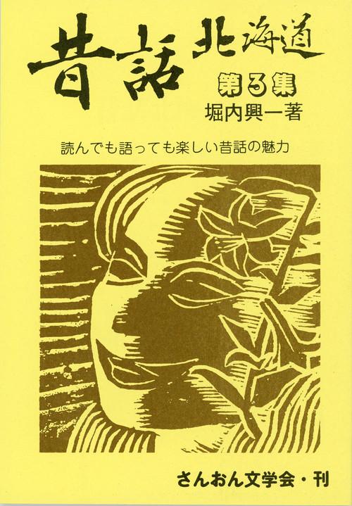 昔話北海道 第3集 堀内興一