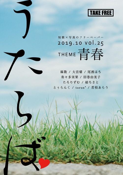 うたらばvol.25【青春】