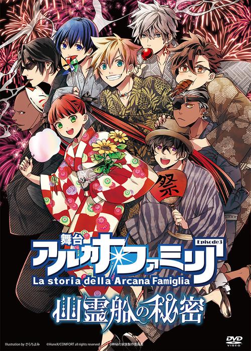 『舞台アルカナ3』公演DVD(特典:タロッコメモ帳)
