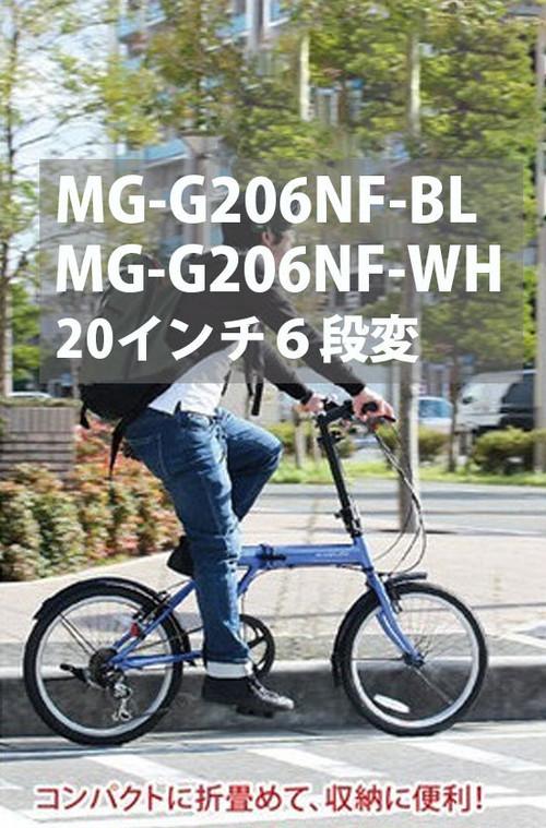 パンクしない自転車 MG-G206NF災害・防災用自転車