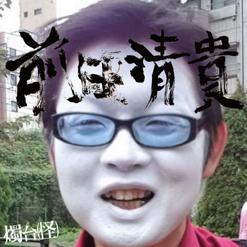 燭台(怪) / 前田清貴