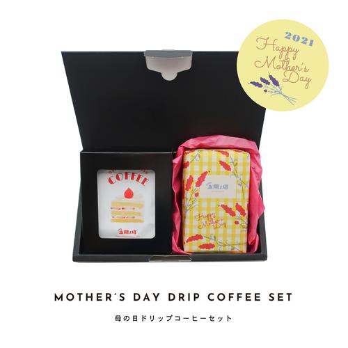 予約受付終了【母の日ギフト】5/7~5/9お届け オリジナルブレンドドリップコーヒーと母の日mini缶セット/期間限定ラッピング