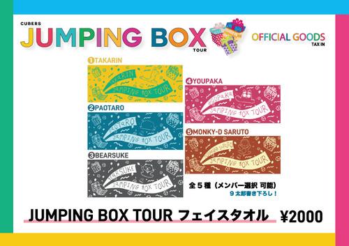 フェイスタオル(JUMPING BOX TOUR )