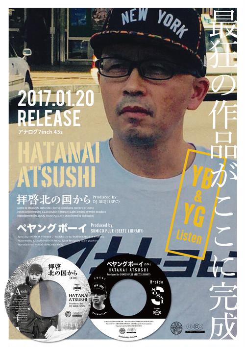 新曲+秘蔵音源 7inch vinyl 2枚1set